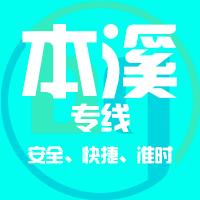 泉州→本溪
