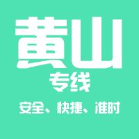 合肥→黄山