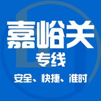 泉州→嘉峪关