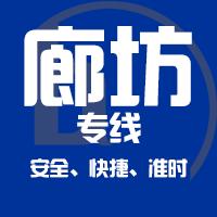 泉州→廊坊