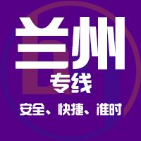 济南→兰州
