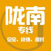 泉州→陇南