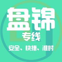 泉州→盘锦