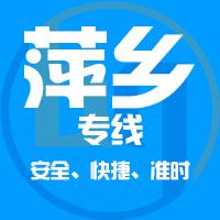 泉州到萍乡物流专线,泉州到萍乡物流公司,泉州到萍乡货运专线2