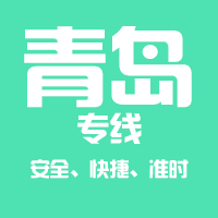 泉州到青島物流專線,泉州物流到青島,泉州至青島物流公司2