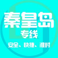 临沂→秦皇岛