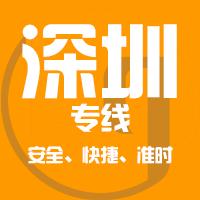 泉州→深圳