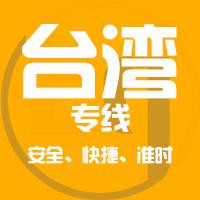 泉州→臺灣