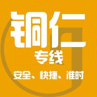 长沙→铜仁