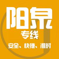泉州→陽泉