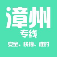 泉州→漳州