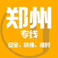 泉州到郑州物流专线,泉州到郑州物流公司,泉州到郑州货运专线2