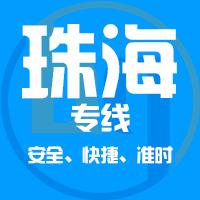 泉州→珠海