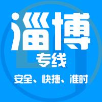 泉州到淄博物流专线,泉州物流到淄博,泉州至淄博物流公司2